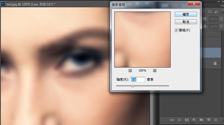 利用Photoshop高反差保留PS磨皮教程