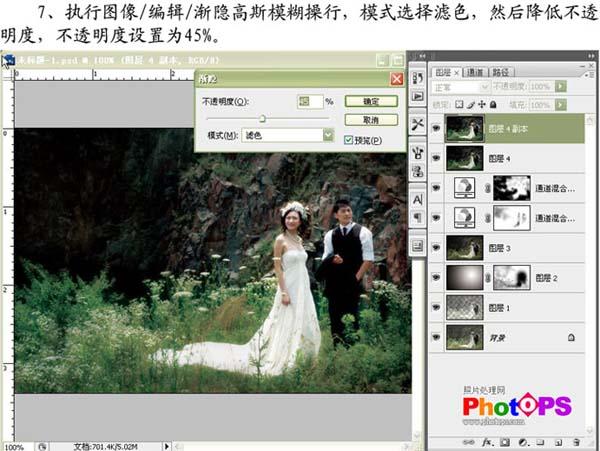 Photoshop给冷色外景婚片润色美化教程