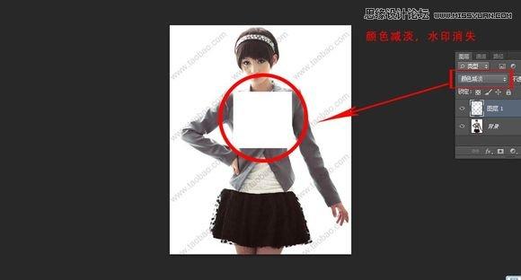Photoshop给淘宝女装海报去除水印的方法