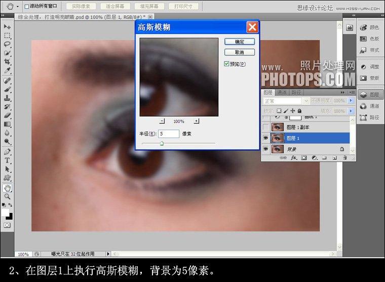 Photoshop后期处理打造明亮有神眼睛教程