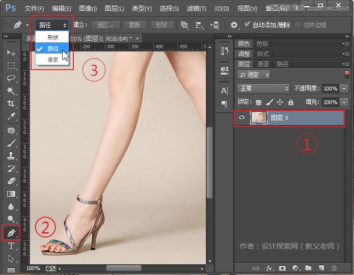 巧用Photoshop钢笔工具给人像美腿抠图