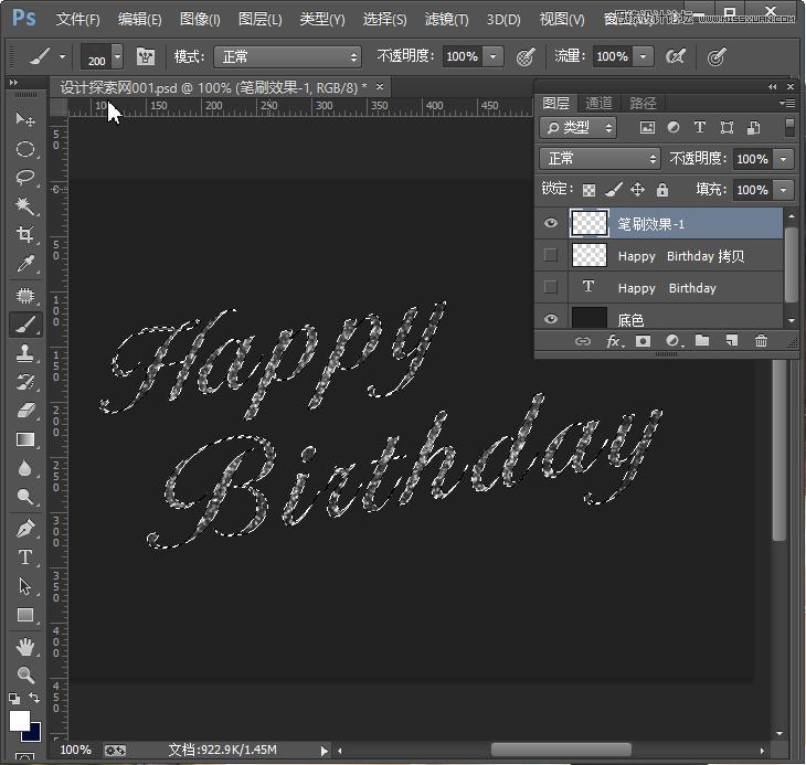 Photoshop制作璀璨华丽效果的艺术字教程