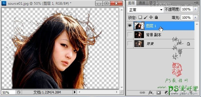 photoshop通道抠出美女头像的精细发丝