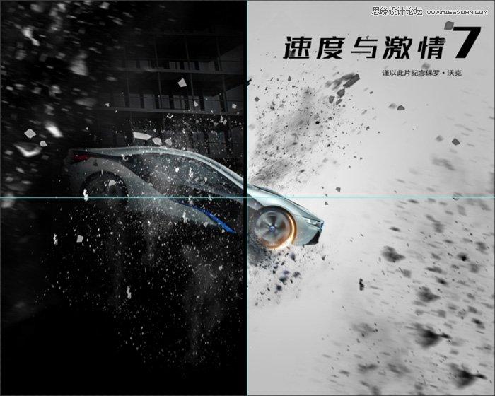 PS设计超酷的速度与激情7电影海报