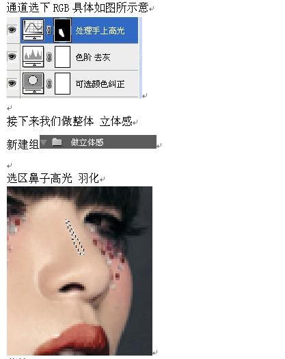 Photoshop给人像后期专业的美容美化教程