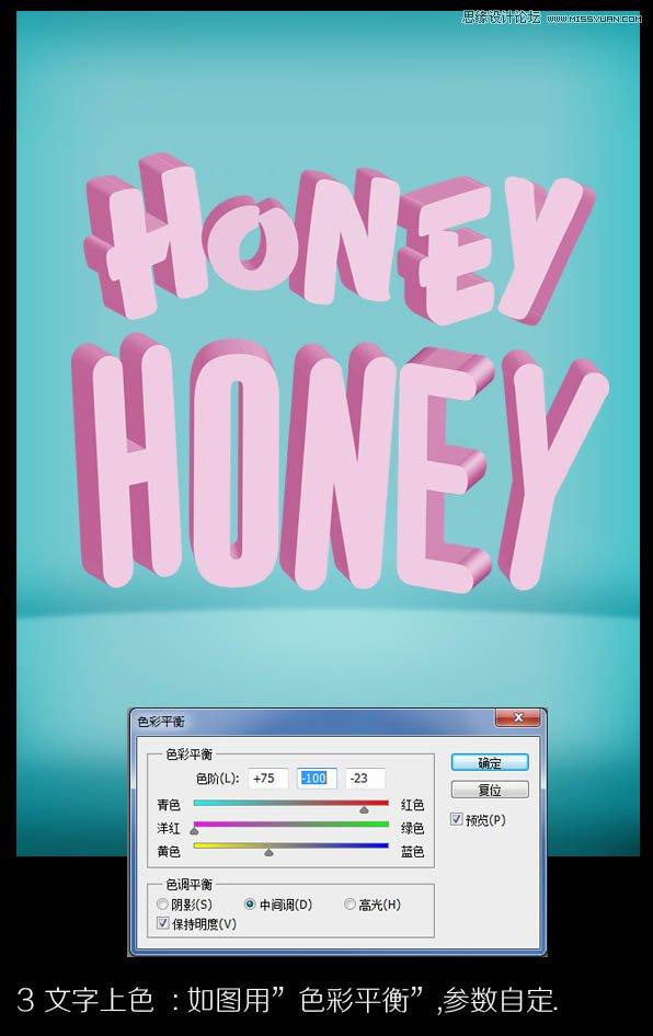 Photoshop设计立体效果的情人节海报