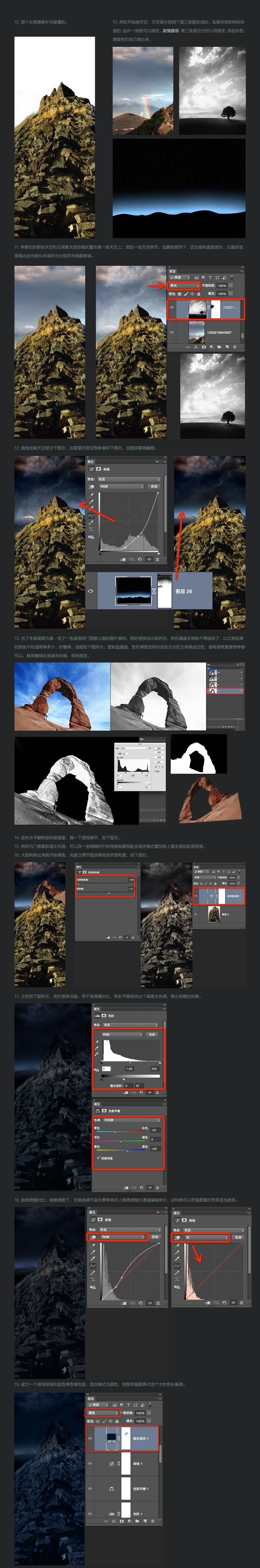 Photoshop合成废墟山顶洞穴场景效果图