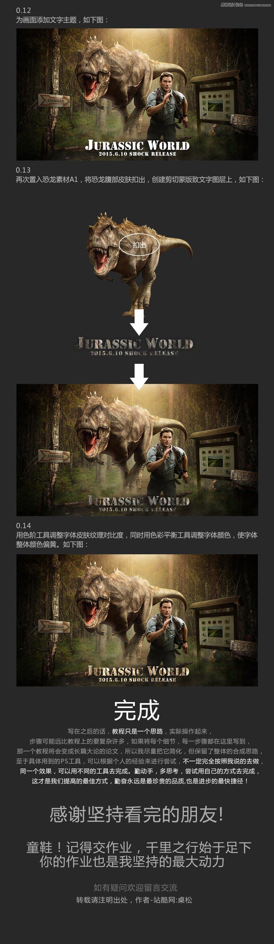 Photoshop合成超酷的侏罗纪世界电影海报