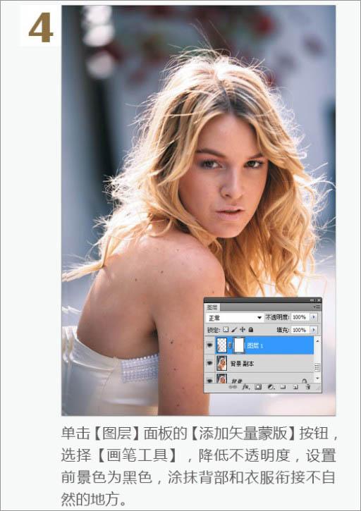 Photoshop给逆光人物照片磨皮及局部美化技巧