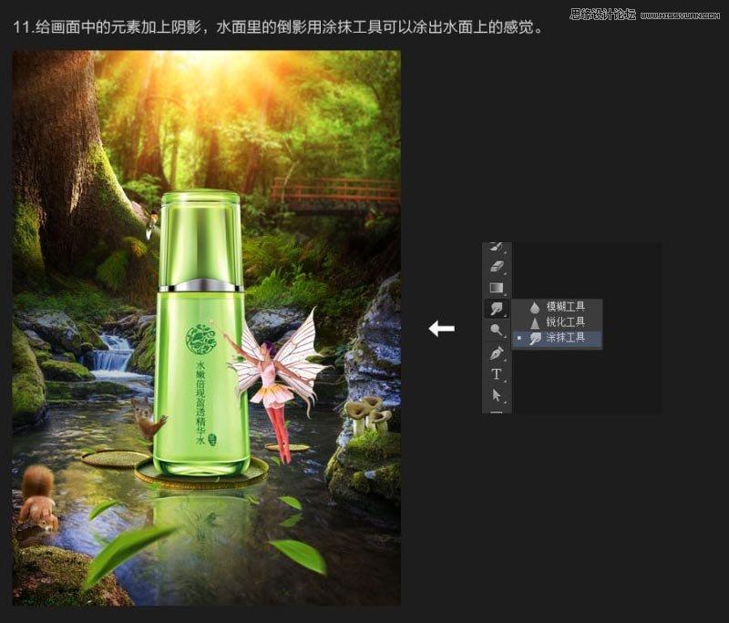 Photoshop合成创意清新的化妆品海报效果