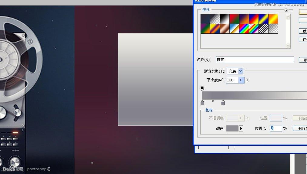 Photoshop临摹鼠绘逼真的录音机图标教程