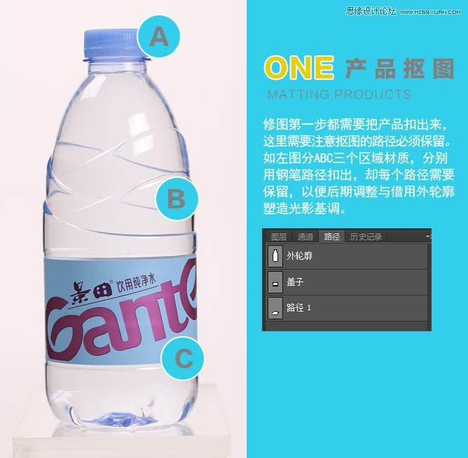 详细解析电商矿泉水瓶的Photoshop处理过程