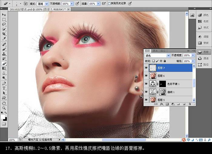 Photoshop外挂滤镜给粗糙头像皮肤磨皮处理