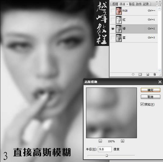 Photoshop滤镜磨皮美化质感头像照片教程