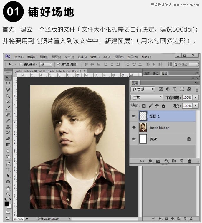 Photoshop制作超强低多边形效果的立体感人像