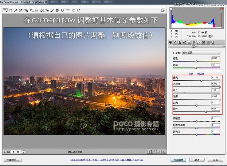 Photoshop制作创意移轴效果的城市照片