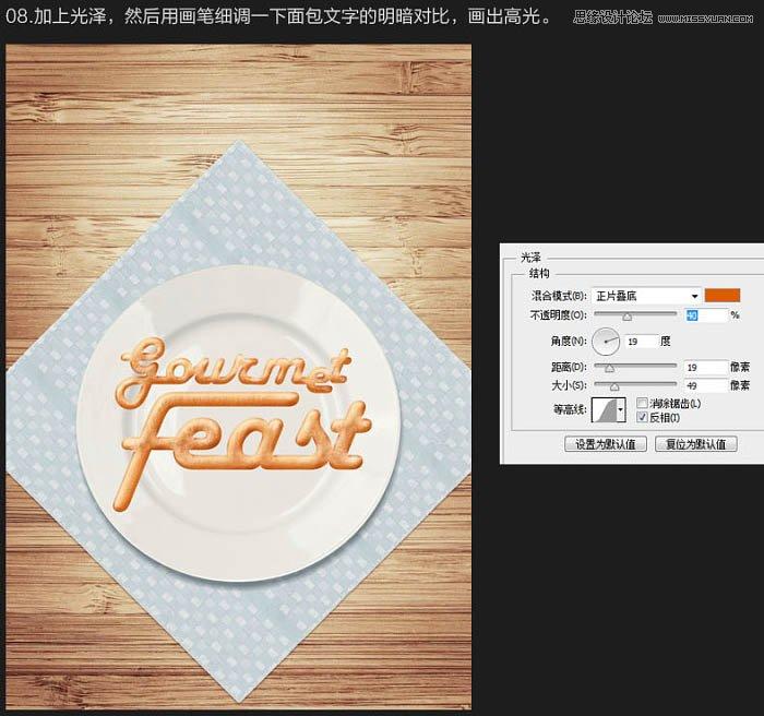 Photoshop合成美食盛宴的创意海报教程