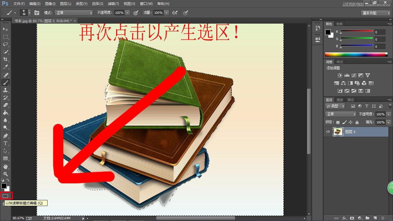 巧用Photoshop快速蒙版给书本照片抠图
