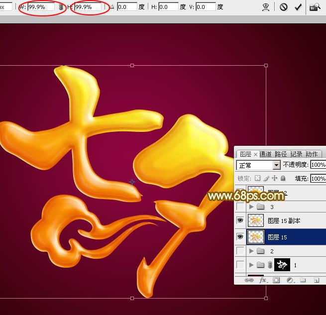 Photoshop制作金色华丽的七夕立体艺术字