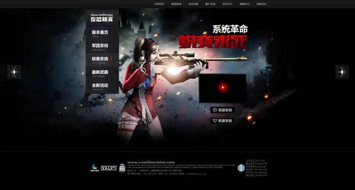 Photoshop设计射击类游戏网站首页图片