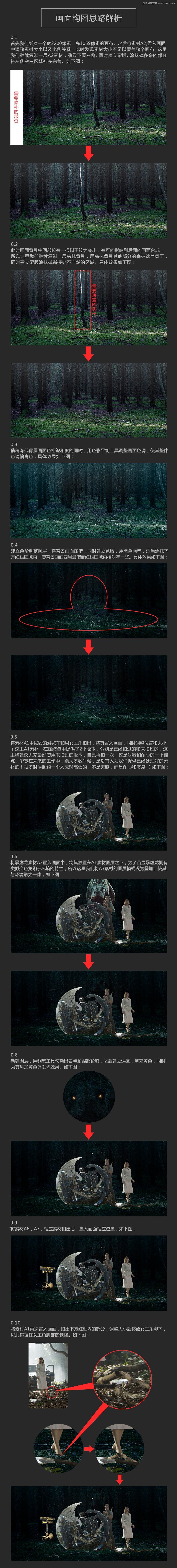 Photoshop设计大气的侏罗纪世界海报教程