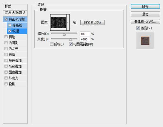 Photoshop制作火焰燃烧效果的火焰字教程