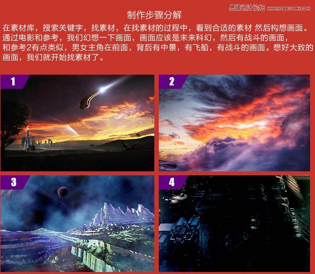 Photoshop设计绚丽的银河护卫队电影海报