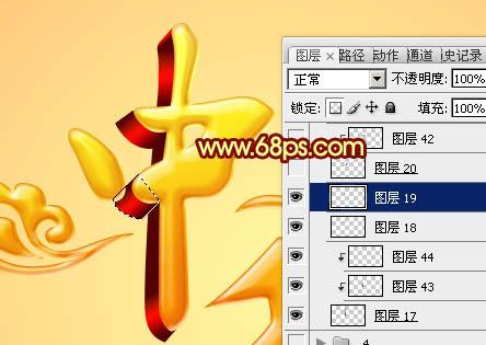 Photoshop制作金色中秋立体文字教程