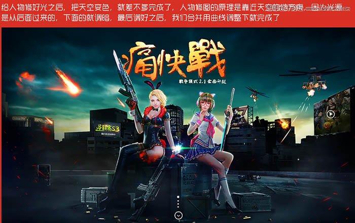 Photoshop设计绚丽时尚的游戏海报设计图