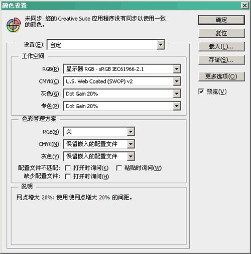 详细介绍UI设计师的Phtoshop基本配置技巧