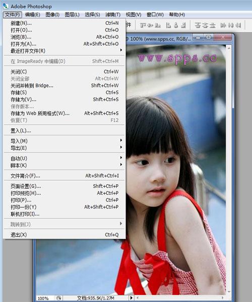photoshop基础教程之PS文件菜单栏介绍