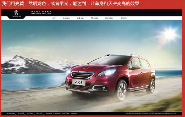 Photoshop制作唯美炫丽汽车广告图片教程