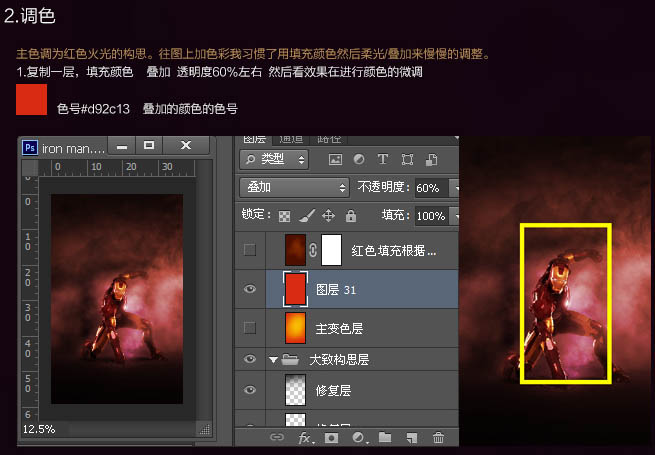 photoshop制作火焰钢铁机器人图片效果