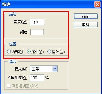 photoshop选区工具之选框工具使用教程