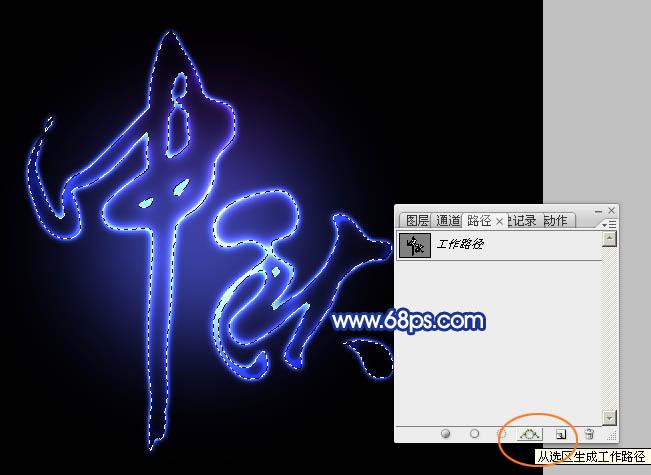 Photoshop制作蓝色梦幻的中秋节艺术字