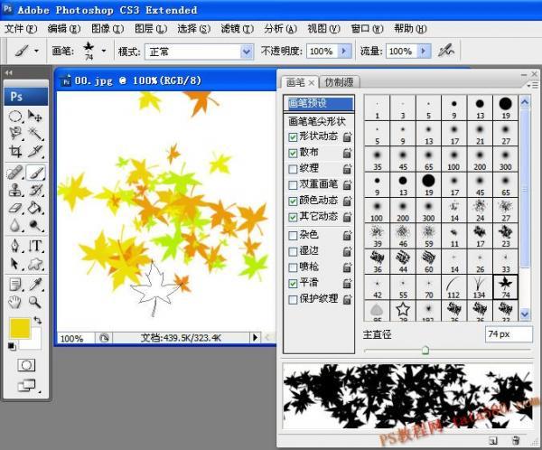 Photoshop绘图工具之画笔工具使用教程