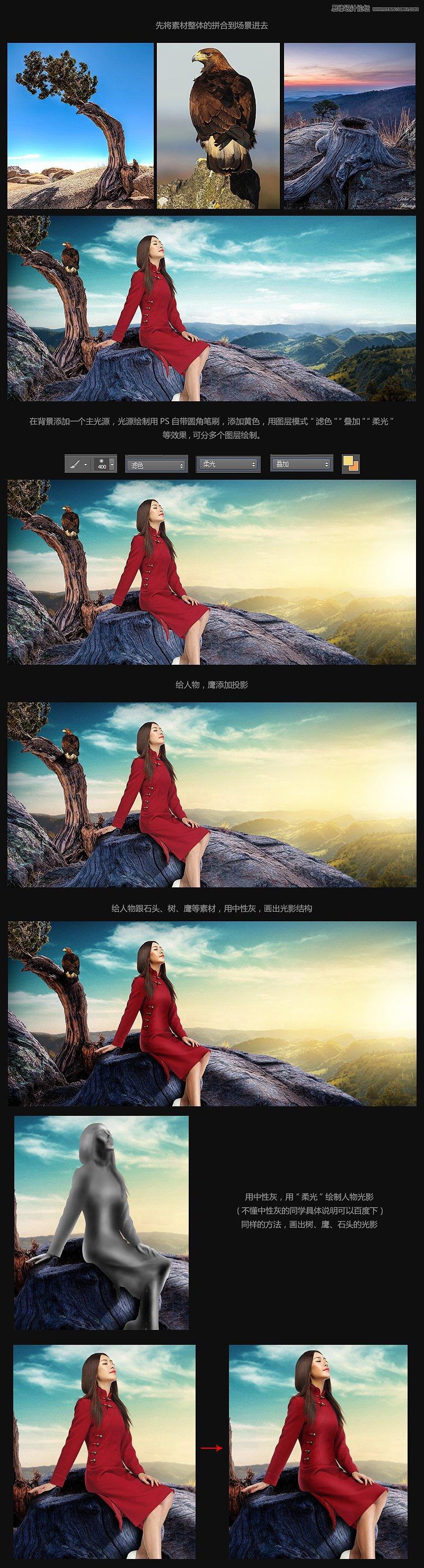 解析Photoshop合成秋季女装全屏海报教程