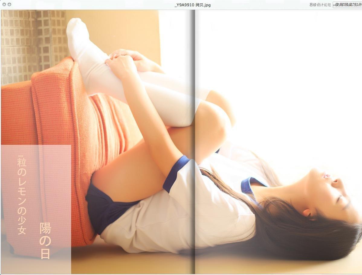 Photoshop调出甜美日系效果的室内人像