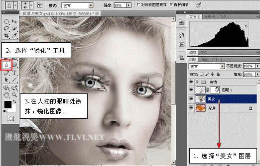 Photoshop给灰色美女头像磨皮并上彩妆教程