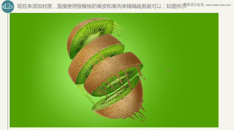 Photoshop合成被刀切开的猕猴桃效果图