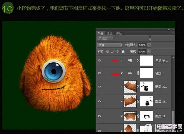 使用Photoshop绘制一只可爱独眼毛怪教程