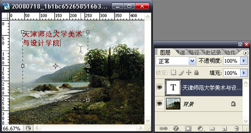 Photoshop文本工具之文本工具使用教程