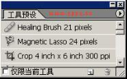 Photoshop基础教程之浮动面板综合简介