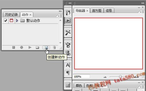 Photoshop动作浮动面板的动作录制及使用