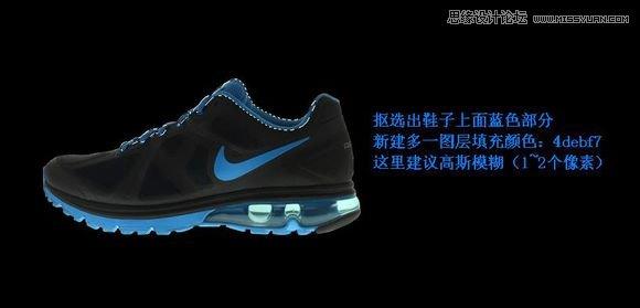 Photoshop合成超炫的夜光分散特效跑鞋效果