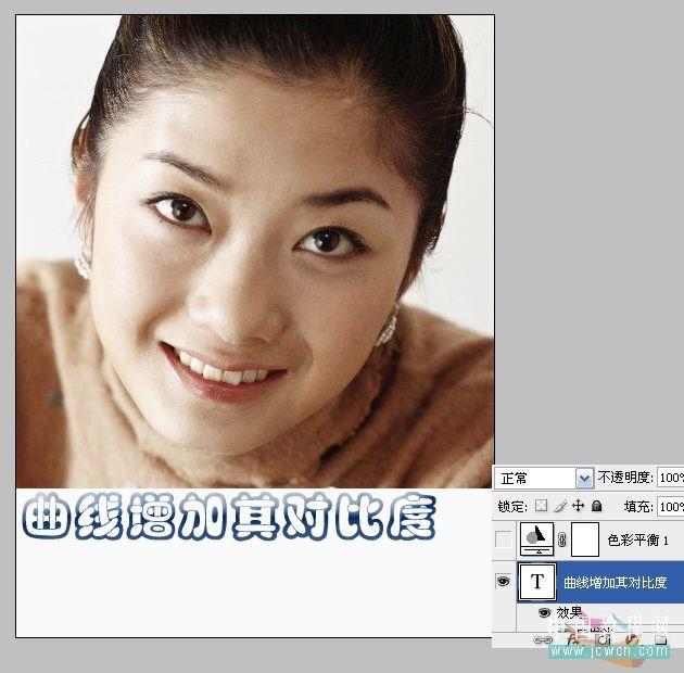 Photoshop给偏黄肤色头像照片美白润肤处理