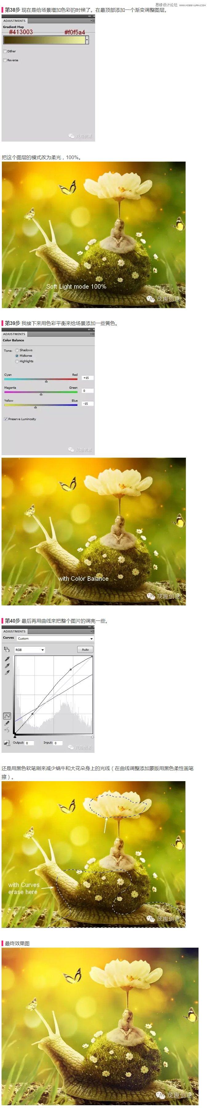 Photoshop合成小女孩儿骑着蜗牛的梦幻场景