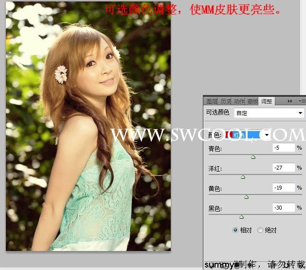 Photoshop质感阳光外景美女照片处理教程