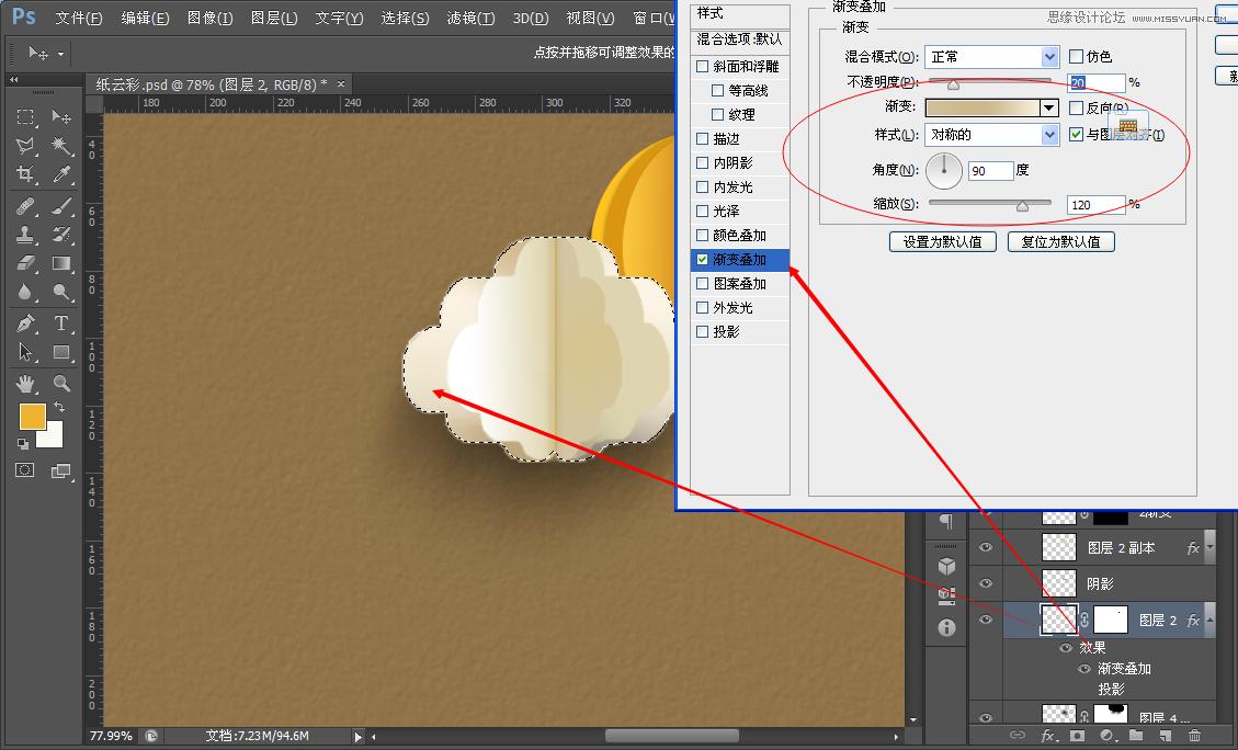 Photoshop设计制作折纸效果的天气图标