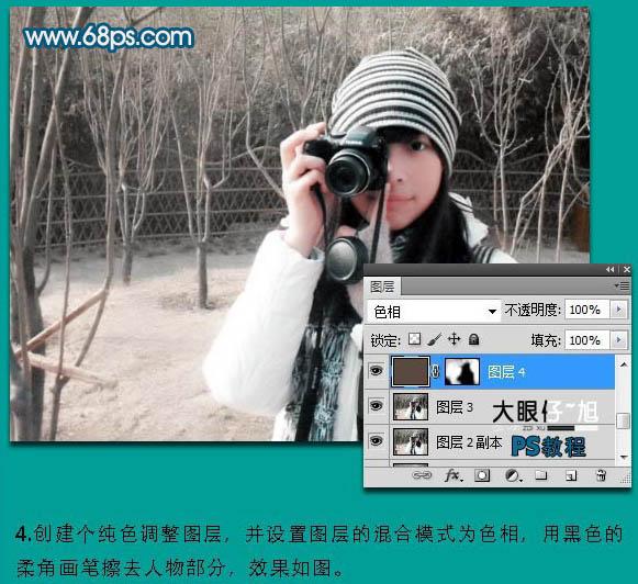 Photoshop修复失真手机美化照片处理教程
